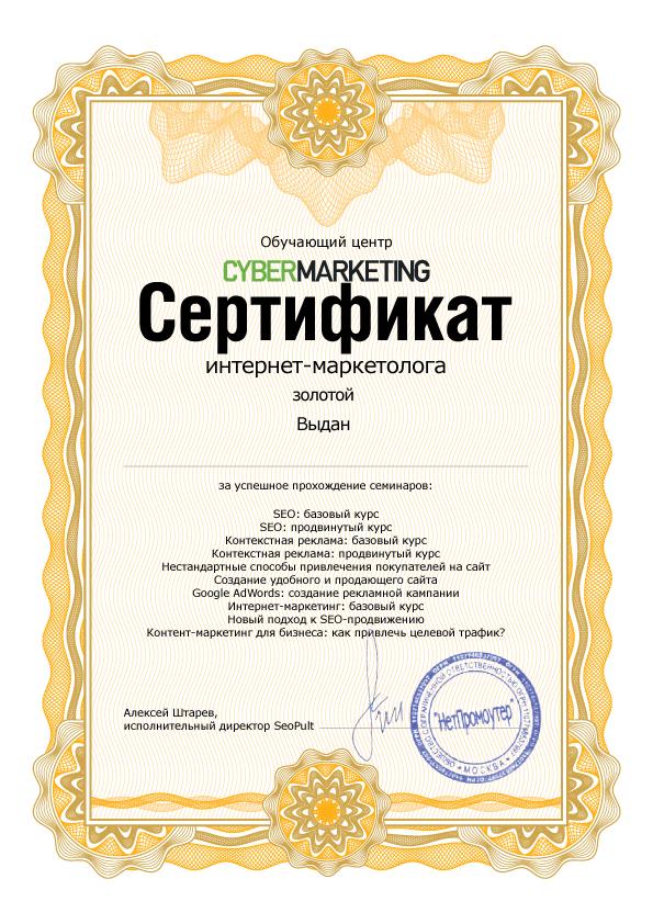 Золотой сертификат