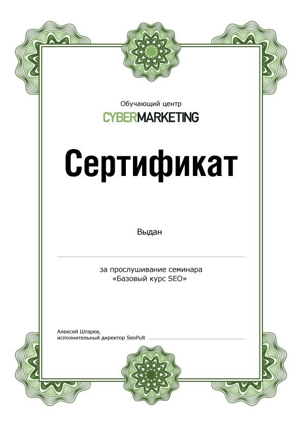 Базовый сертификат