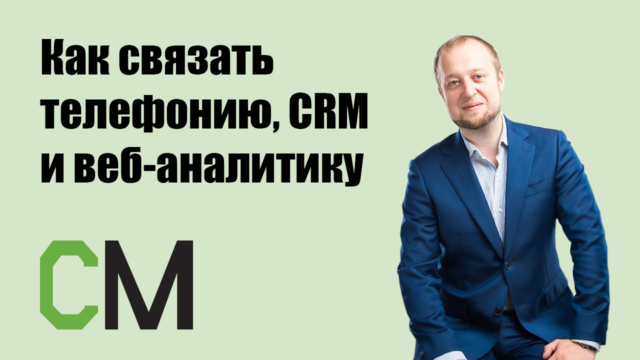 Как связать телефонию, CRM и веб-аналитику