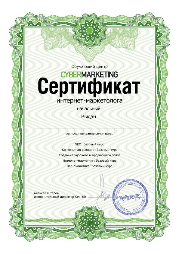 Начальный сертификат интернет-маркетолога