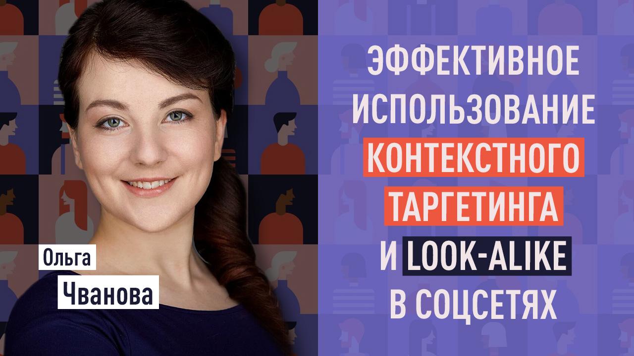 Эффективное использование контекстного таргетинга и Look-alike в соцсетях