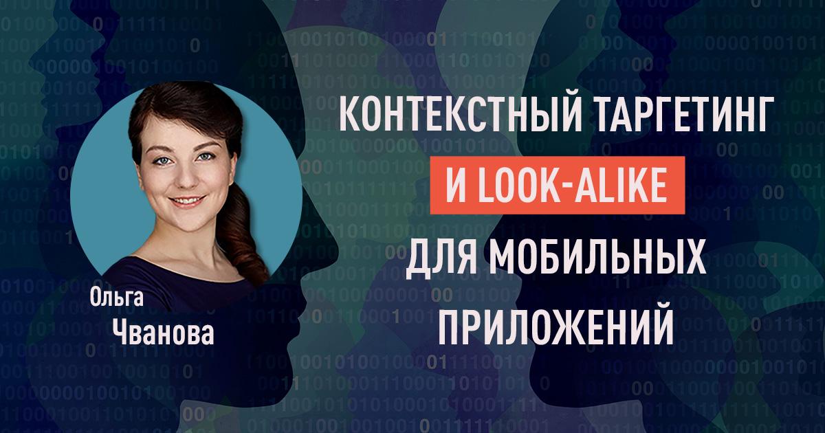 Контекстный таргетинг и Look-alike для мобильных приложений