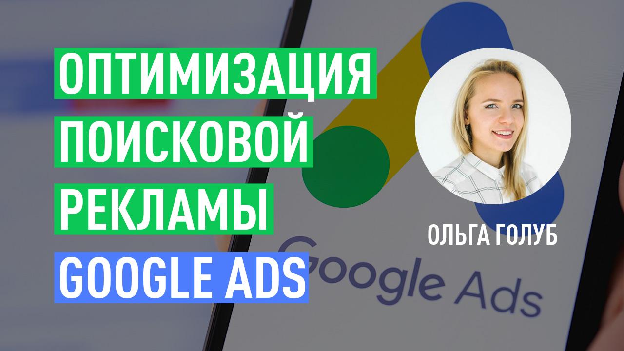 Оптимизация Поисковой Рекламы Google Ads
