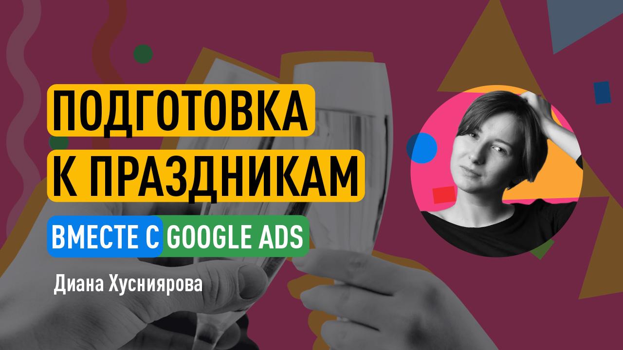 Подготовка к праздникам вместе с Google Рекламой