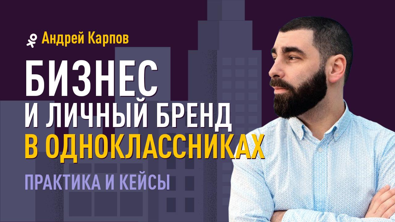 Бизнес и личный бренд в Одноклассниках: практика и кейсы