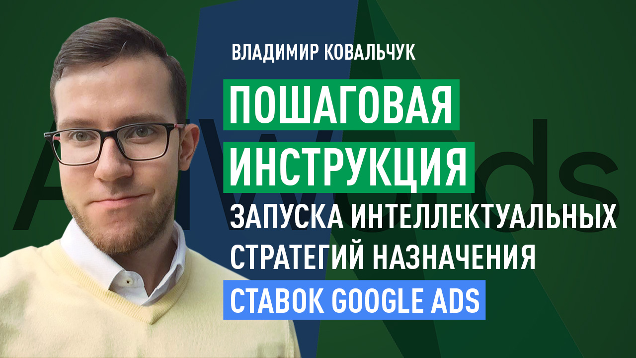 Пошаговая инструкция запуска интеллектуальных стратегий назначения ставок Google Ads