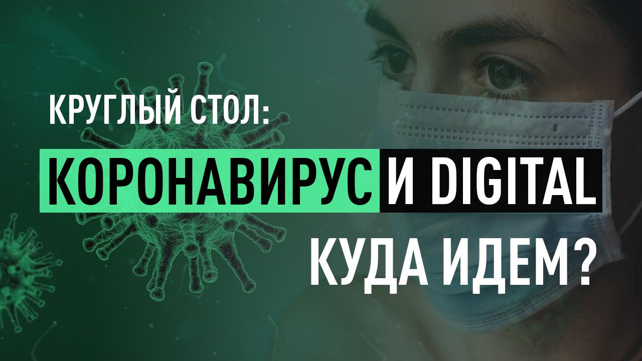 Круглый стол: коронавирус и digital, куда идем?