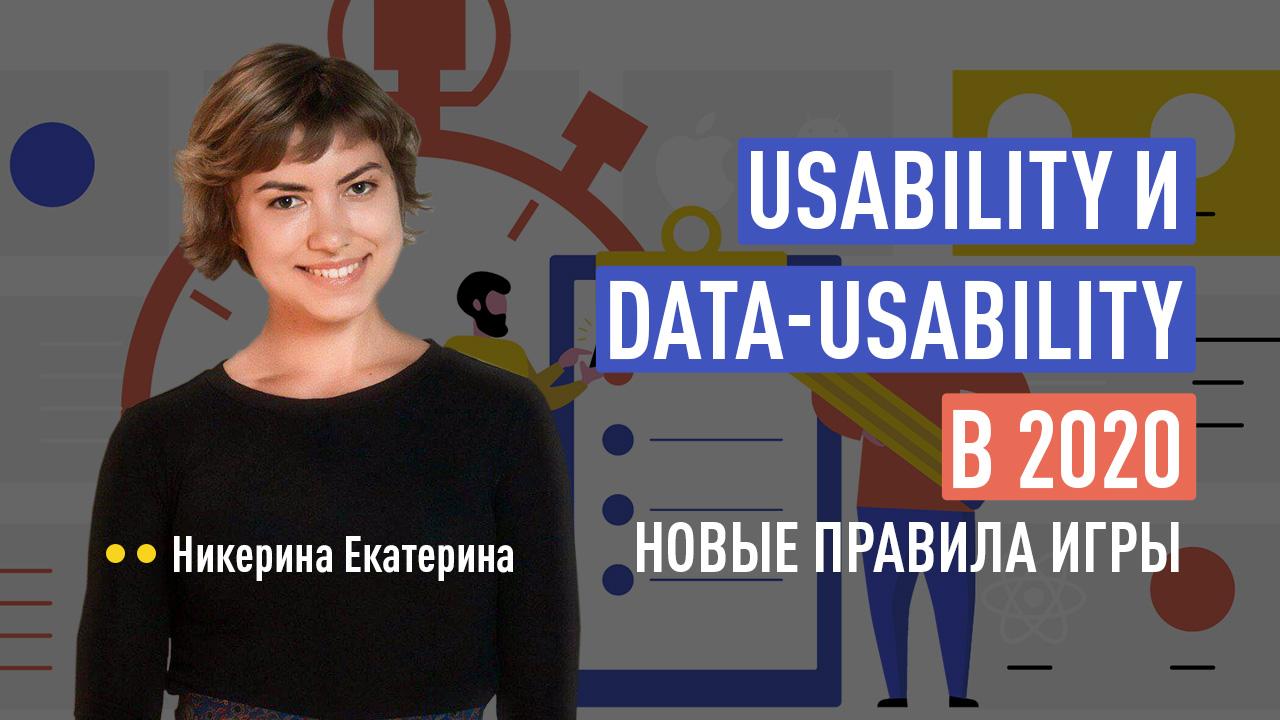 Usability и data-usability в 2020: новые правила игры