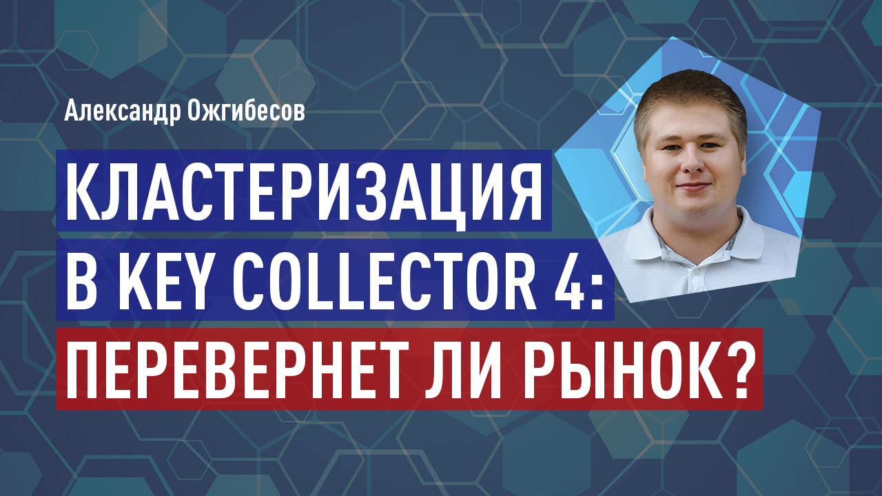 Кластеризация в Key Collector 4: перевернет ли рынок?
