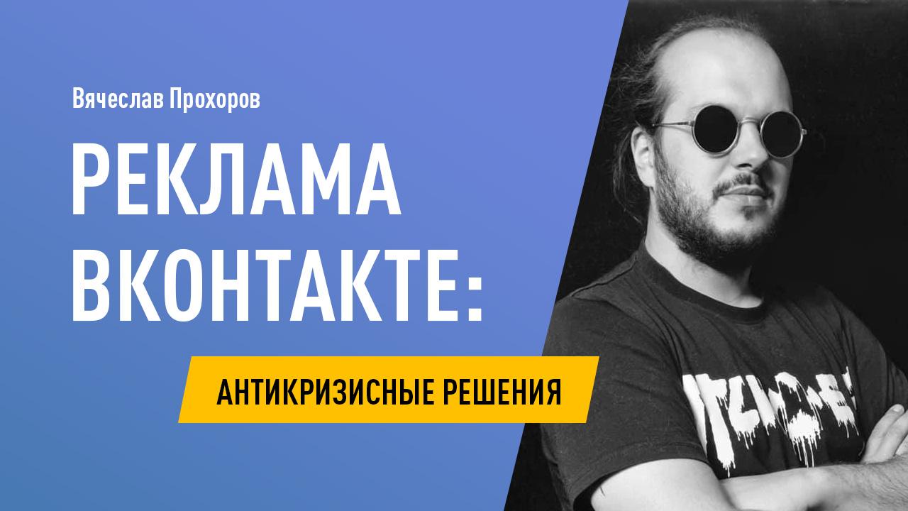 Реклама ВКонтакте: антикризисные решения