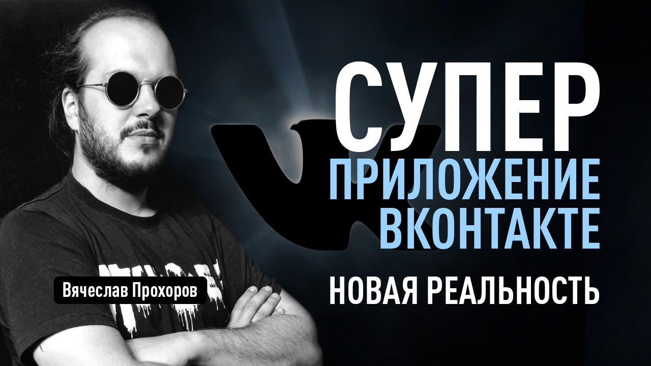 Суперприложение ВКонтакте: новая реальность