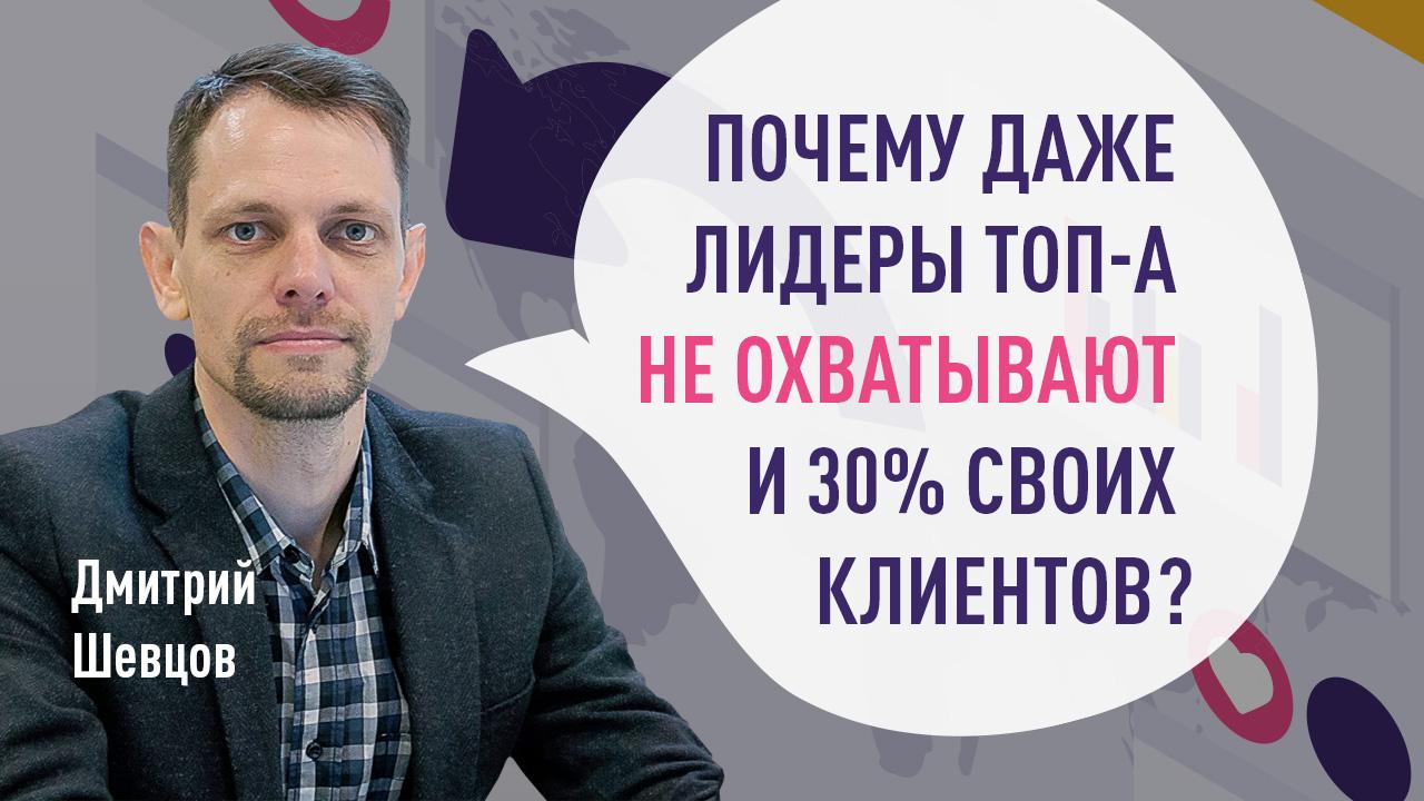 Почему даже лидеры ТОП-а не охватывают и 30% своих клиентов?