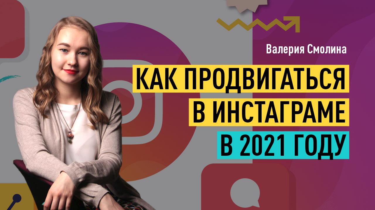 Строим стратегию: как продвигаться в Инстаграме в 2021 году