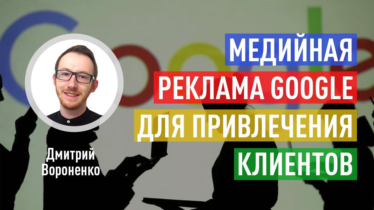 Медийная реклама Google для привлечения клиентов