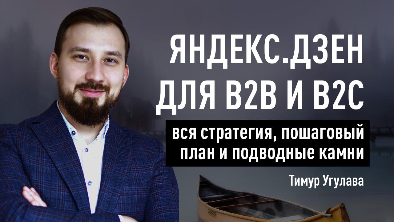 Яндекс.Дзен для b2b и b2c: вся стратегия, пошаговый план и подводные камни
