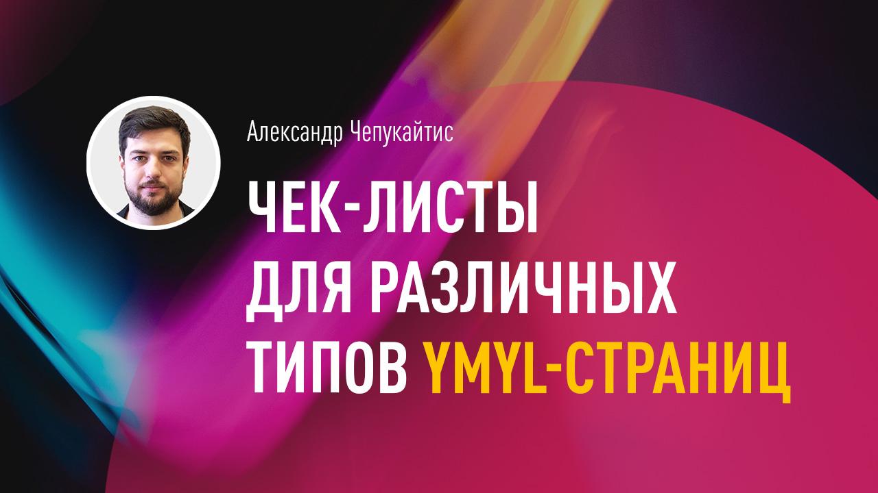 Чек-листы для различных типов YMYL-страниц