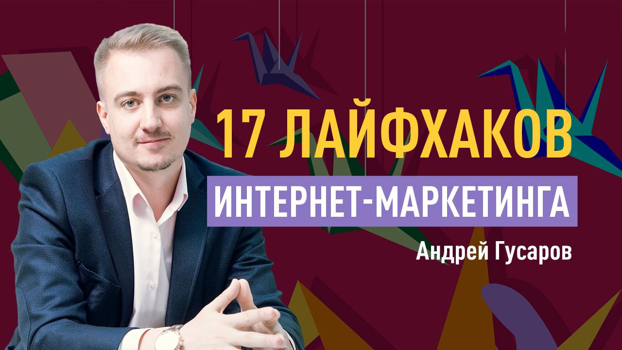 17 лайфхаков интернет-маркетинга