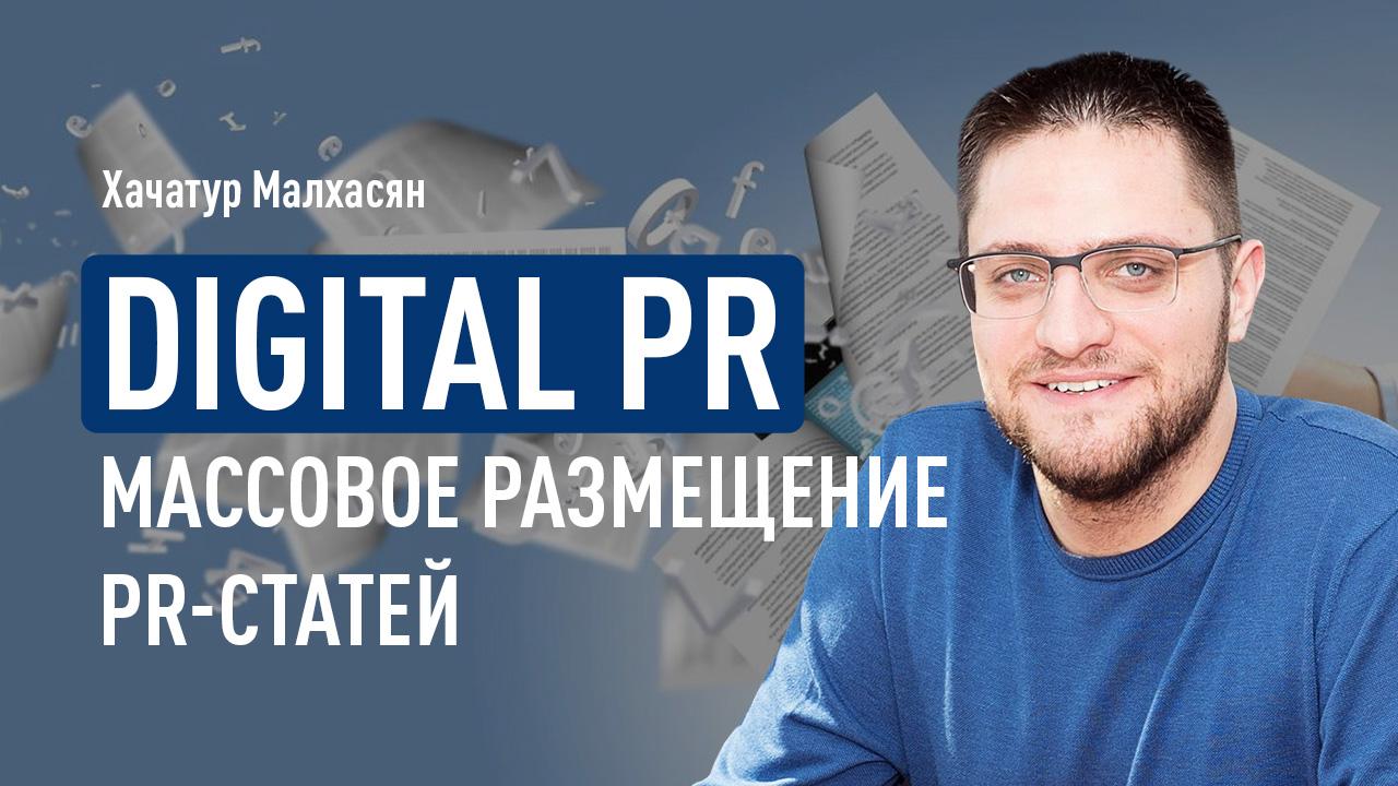 Digital PR - массовое размещение PR-статей