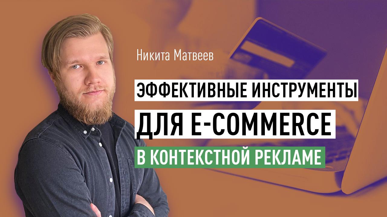 Эффективные инструменты для e-commerce в контекстной рекламе