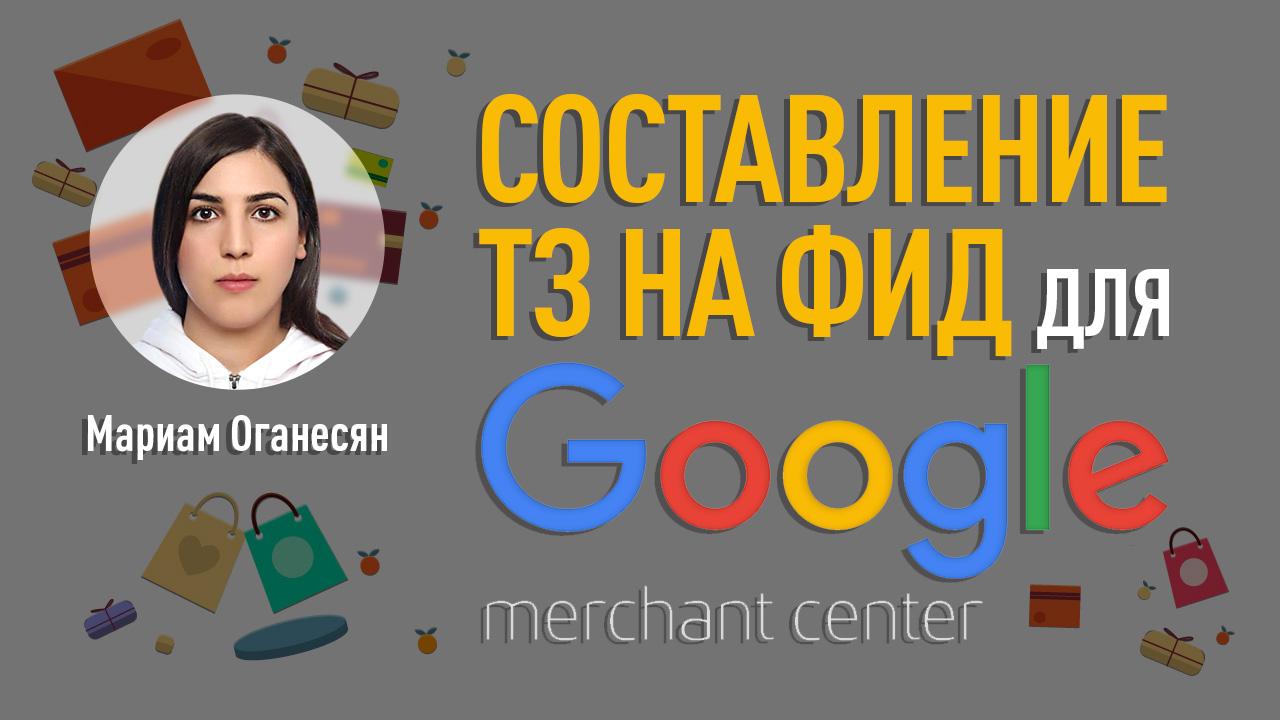 Составление ТЗ на фид для Google Merchant и развитие фида