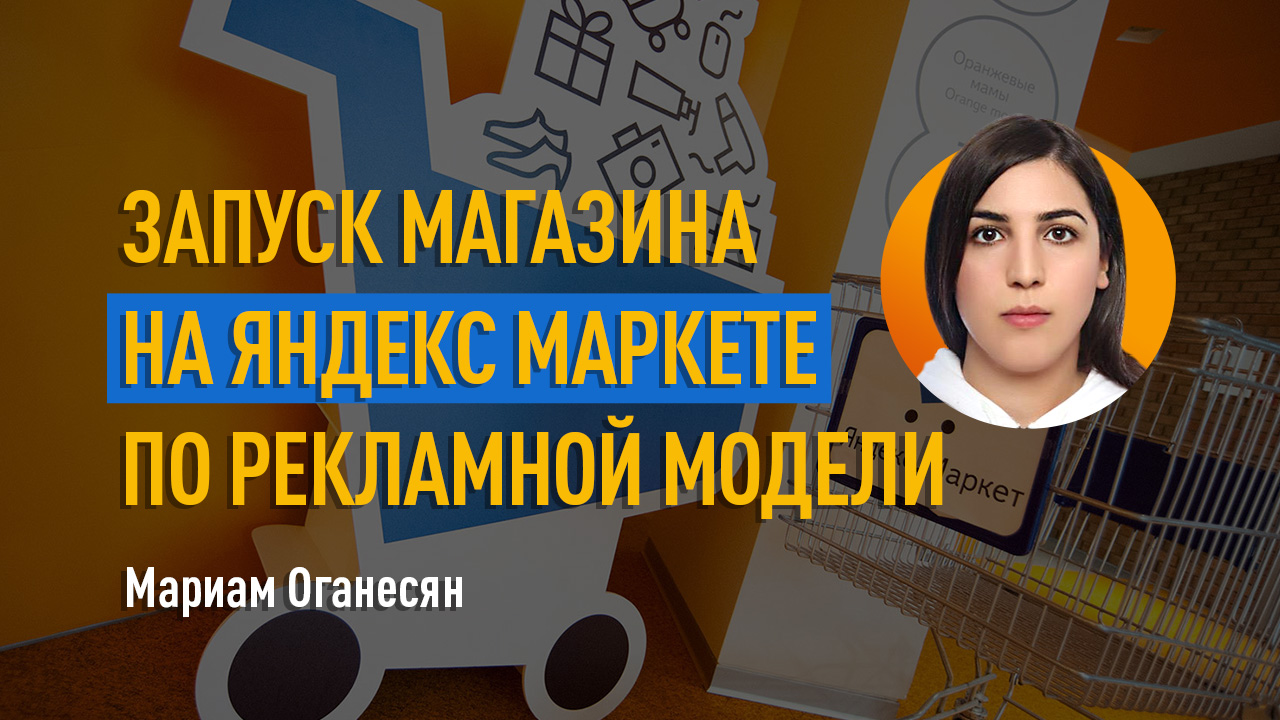 Запуск магазина на Яндекс Маркете по рекламной модели