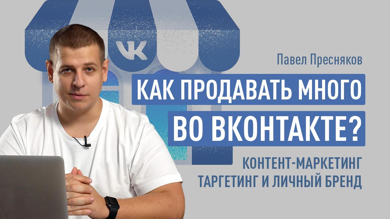 Как продавать много во ВКонтакте? Контент-маркетинг, таргетинг и личный бренд
