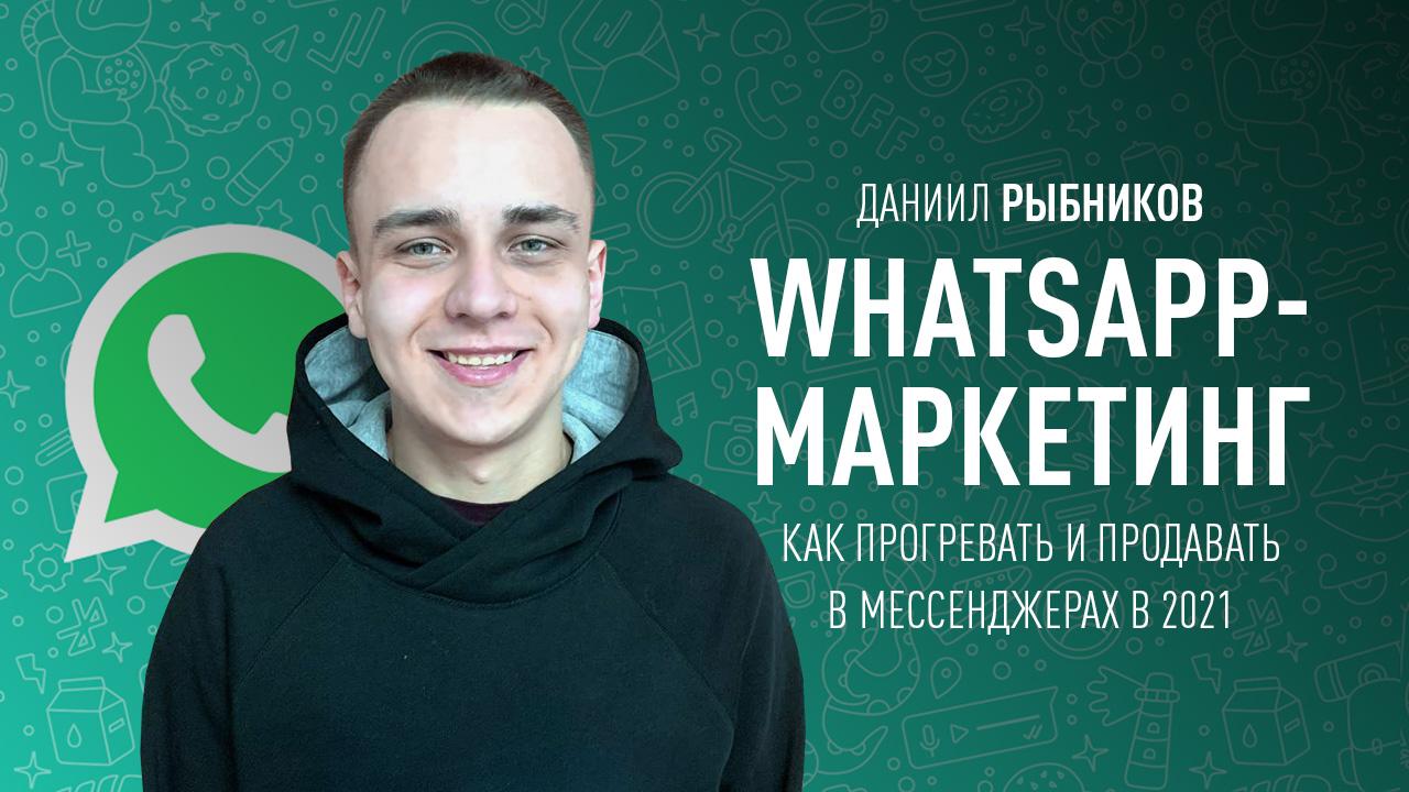 WhatsApp-маркетинг: как прогревать и продавать в мессенджерах в 2021