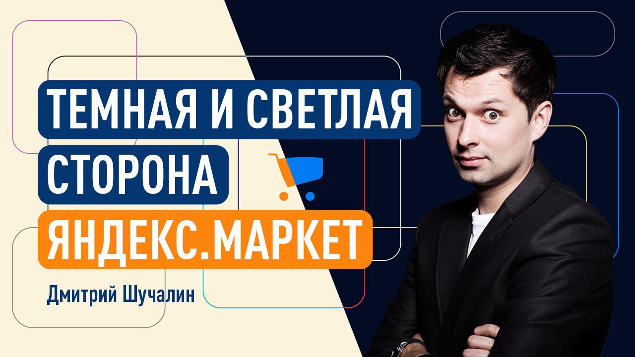 Темная и светлая сторона Яндекс.Маркет