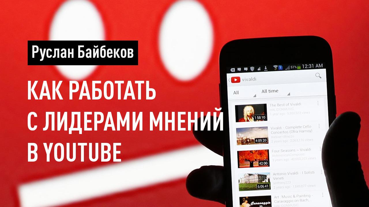 Как работать с лидерами мнений в YouTube