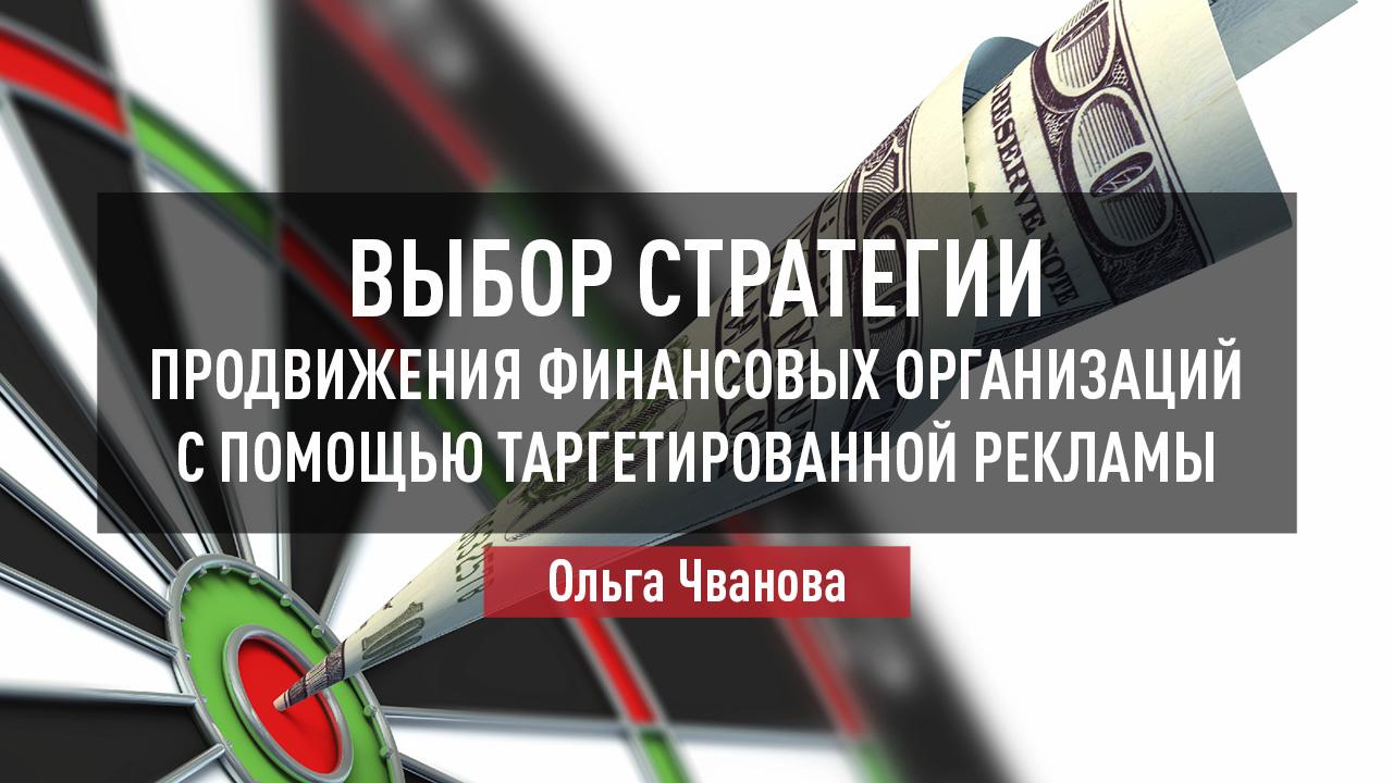Выбор стратегии продвижения финансовых организаций с помощью таргетированной рекламы