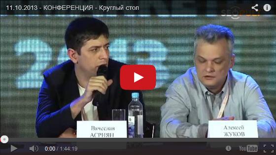 Конференция CyberMarketing 2013. Круглый стол