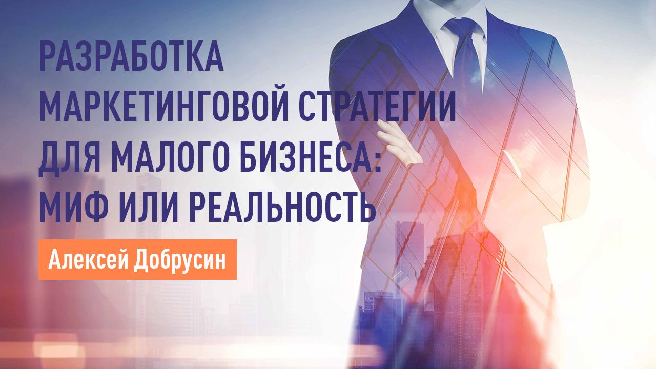 Разработка маркетинговой стратегии для малого бизнеса: миф или реальность