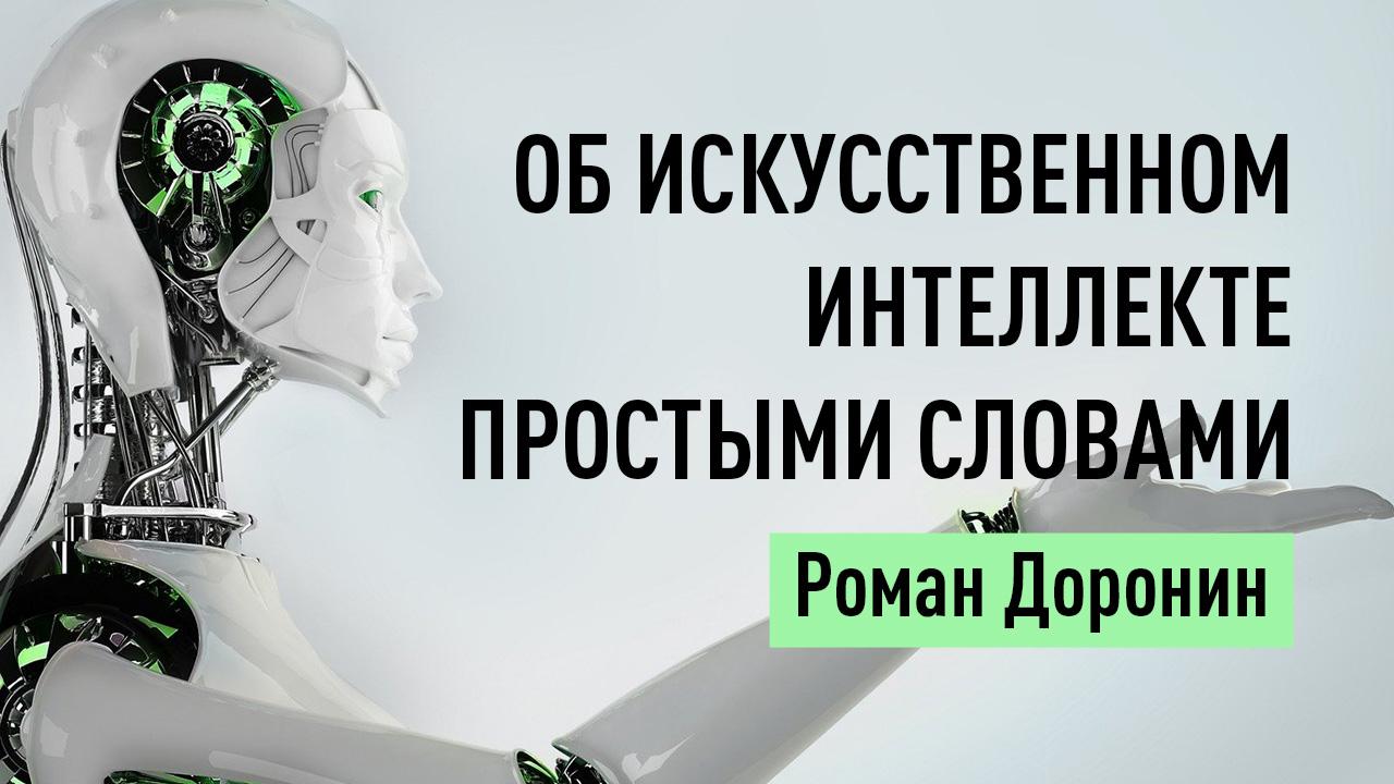 Об искусственном интеллекте простыми словами