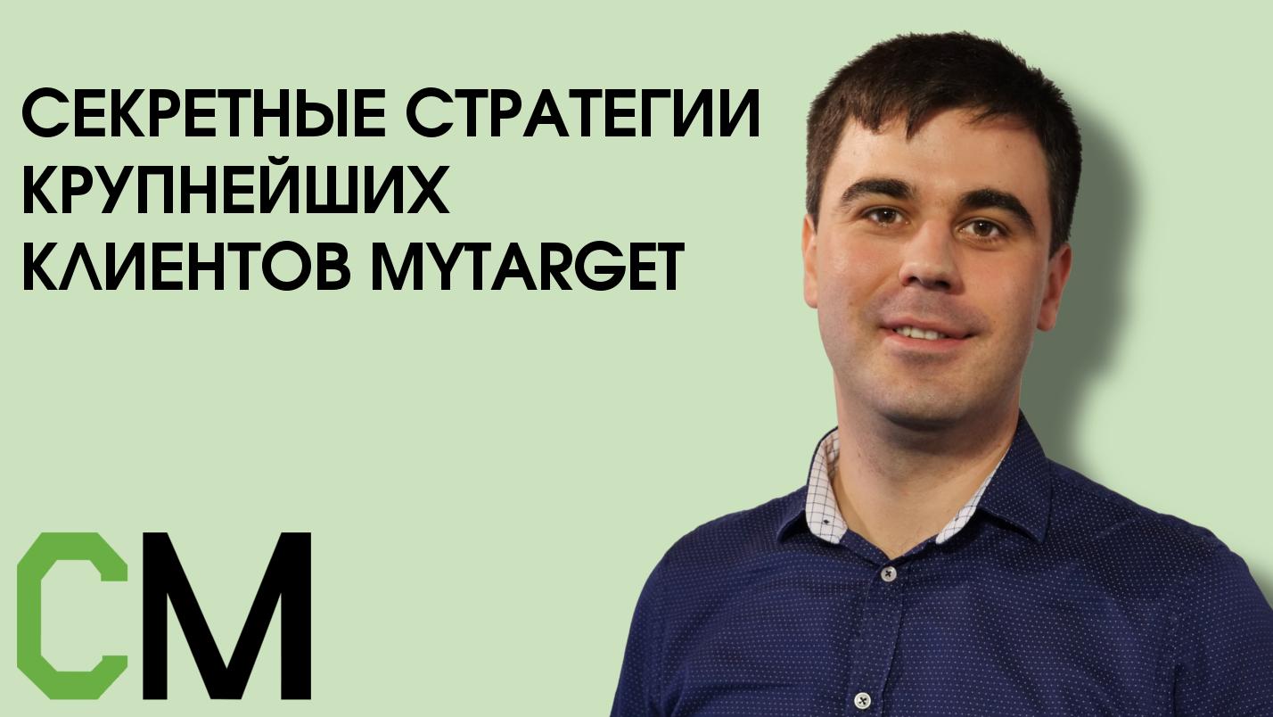Секретные стратегии крупнейших клиентов myTarget