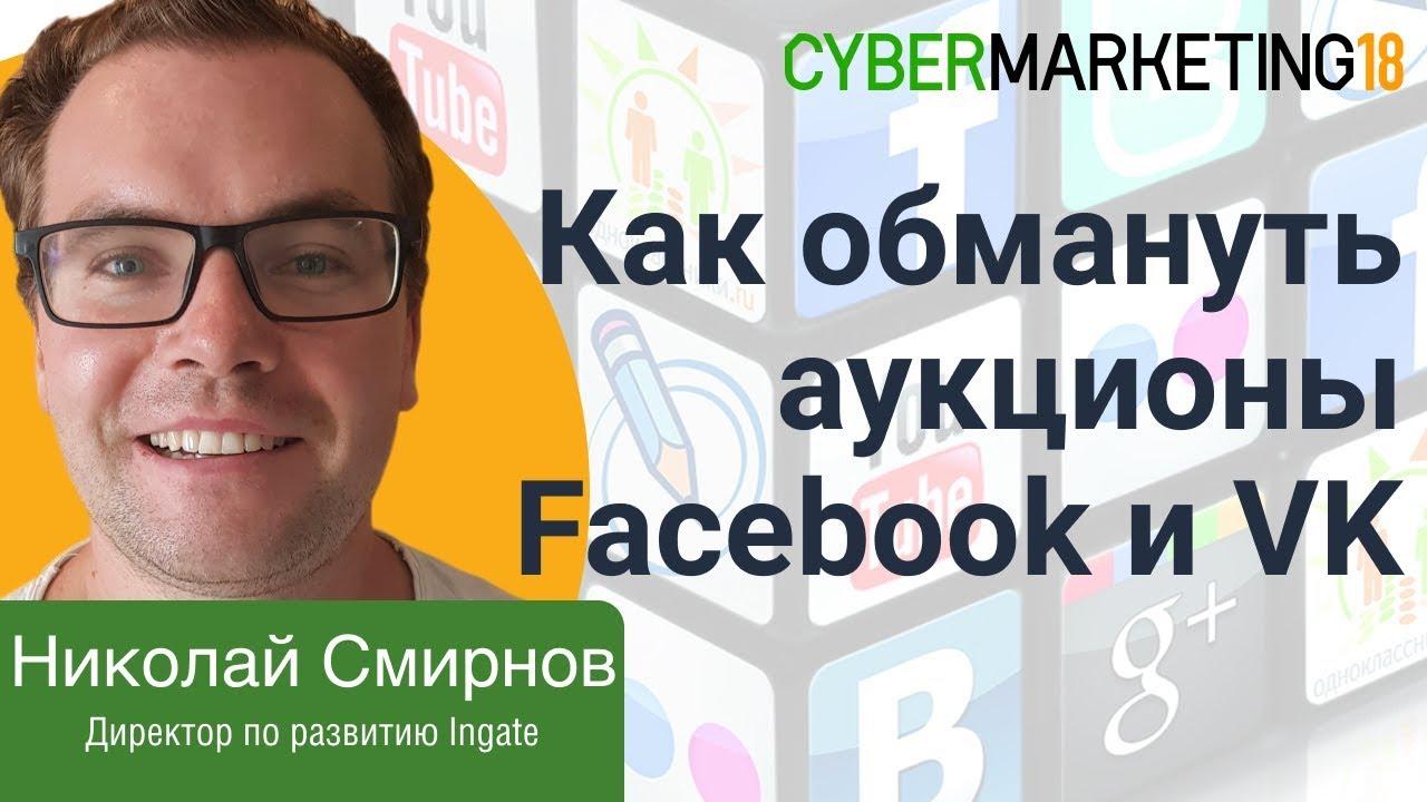 Как обмануть аукционы рекламных кабинетов. Что скрывает Facebook и VK?