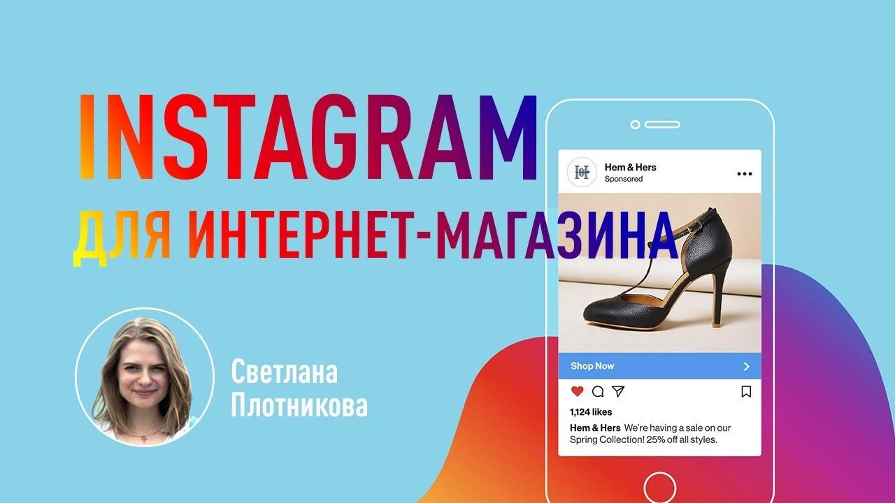 Instagram для интернет-магазина