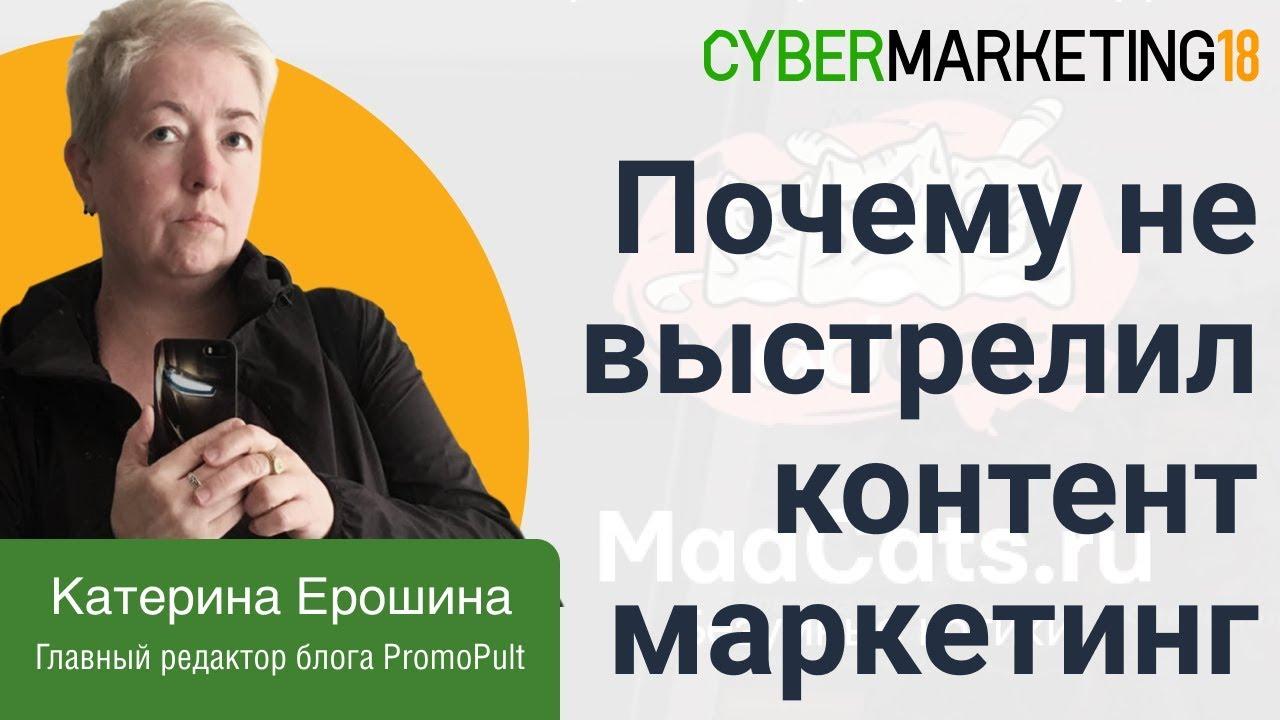 Почему не выстрелил контент-маркетинг в Рунете