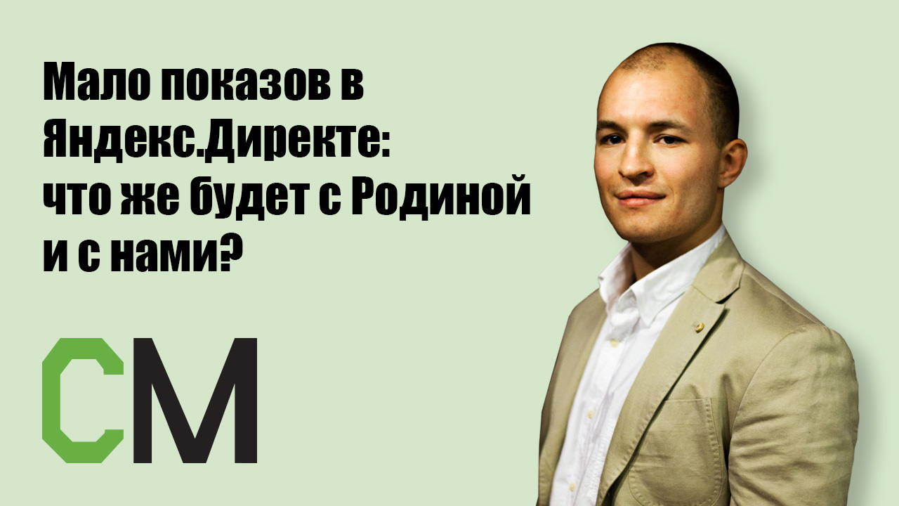 Мало показов в Яндекс.Директе: что же будет с Родиной и с нами?
