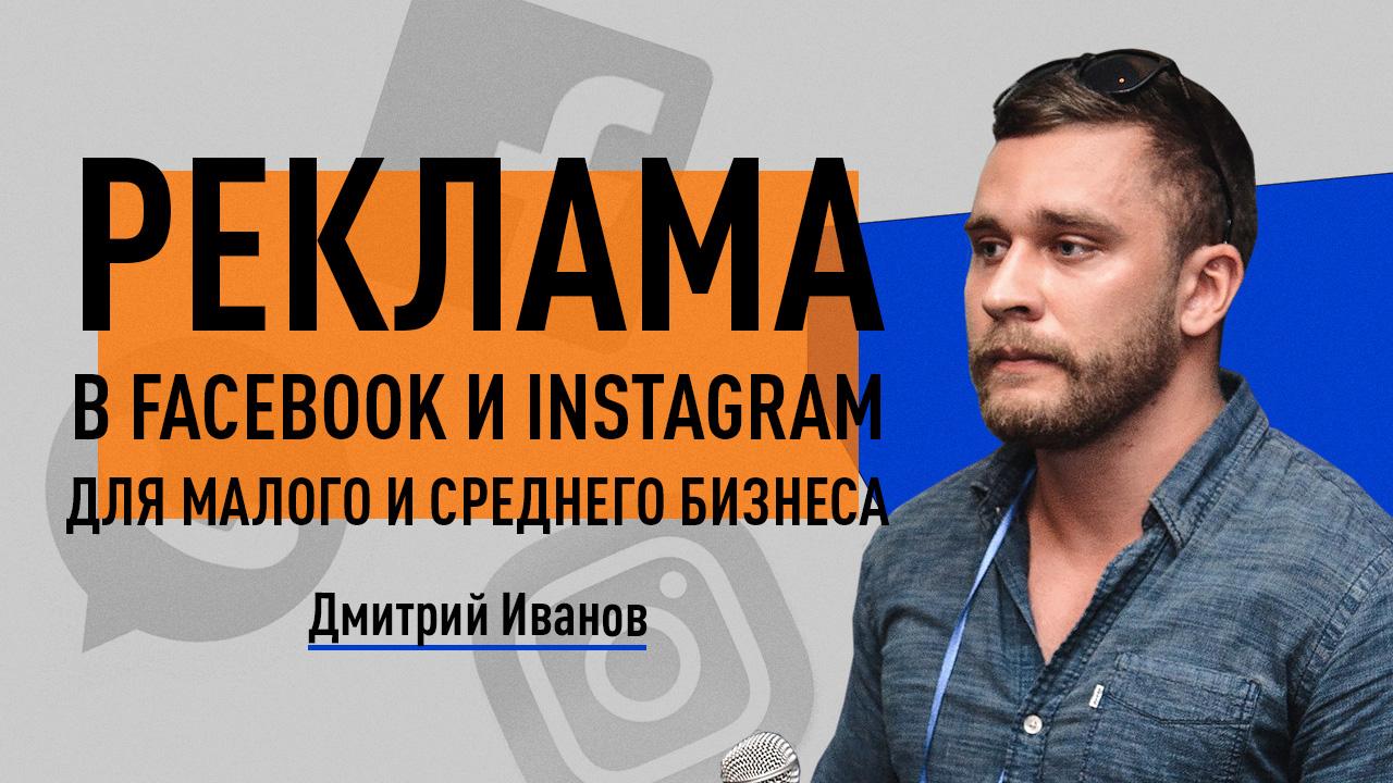 Реклама в Facebook и Instagram для малого и среднего бизнеса