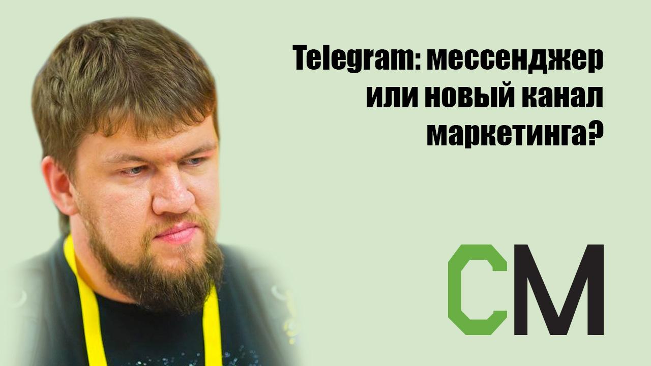 Telegram: мессенджер или новый канал маркетинга?
