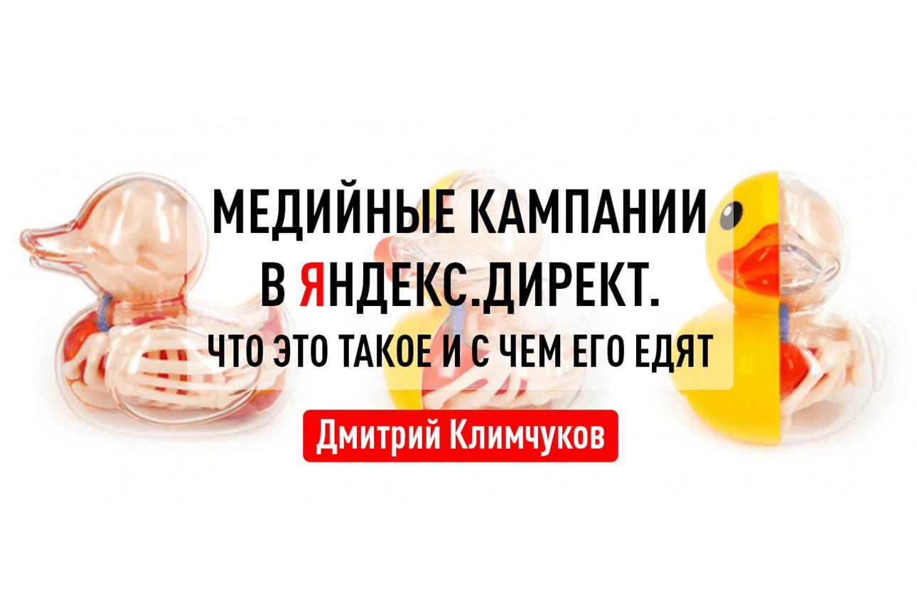 Медийные кампании в Яндекс.Директ. Что это такое и с чем его едят