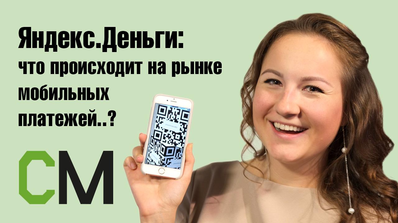 Яндекс.Деньги: что происходит на рынке мобильных платежей сегодня?