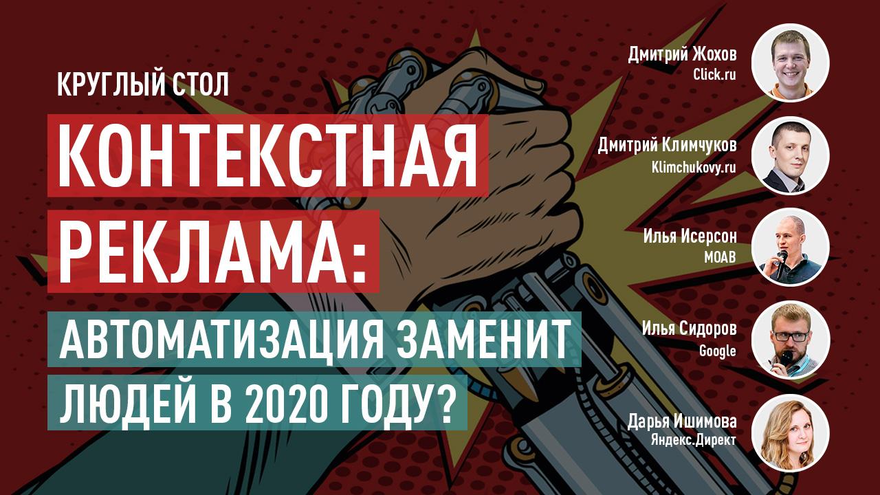 Круглый стол. Контекстная реклама: автоматизация заменит людей в 2020 году?