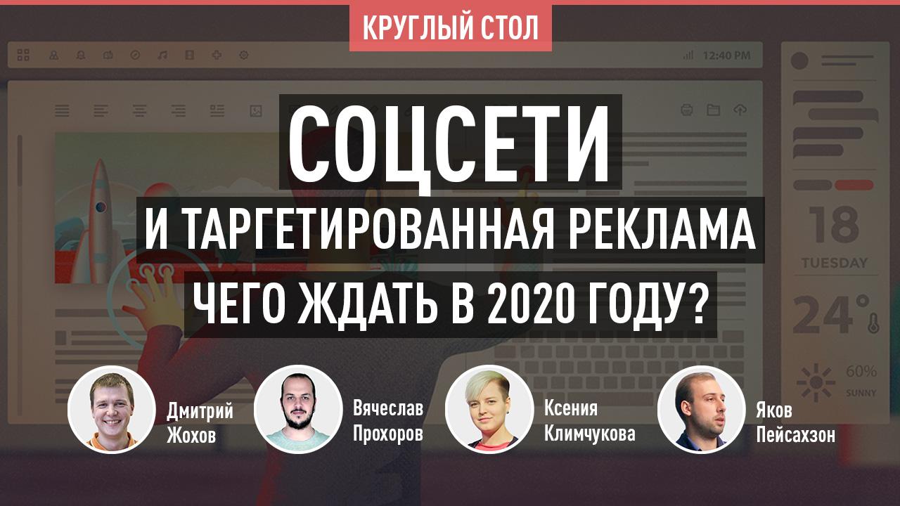 Круглый стол. Соцсети и таргетированная реклама - чего ждать в 2020 году?