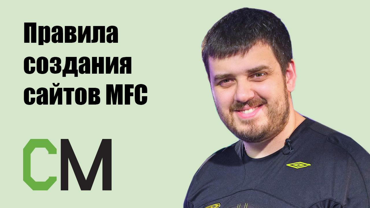 Правила создания сайтов MFC