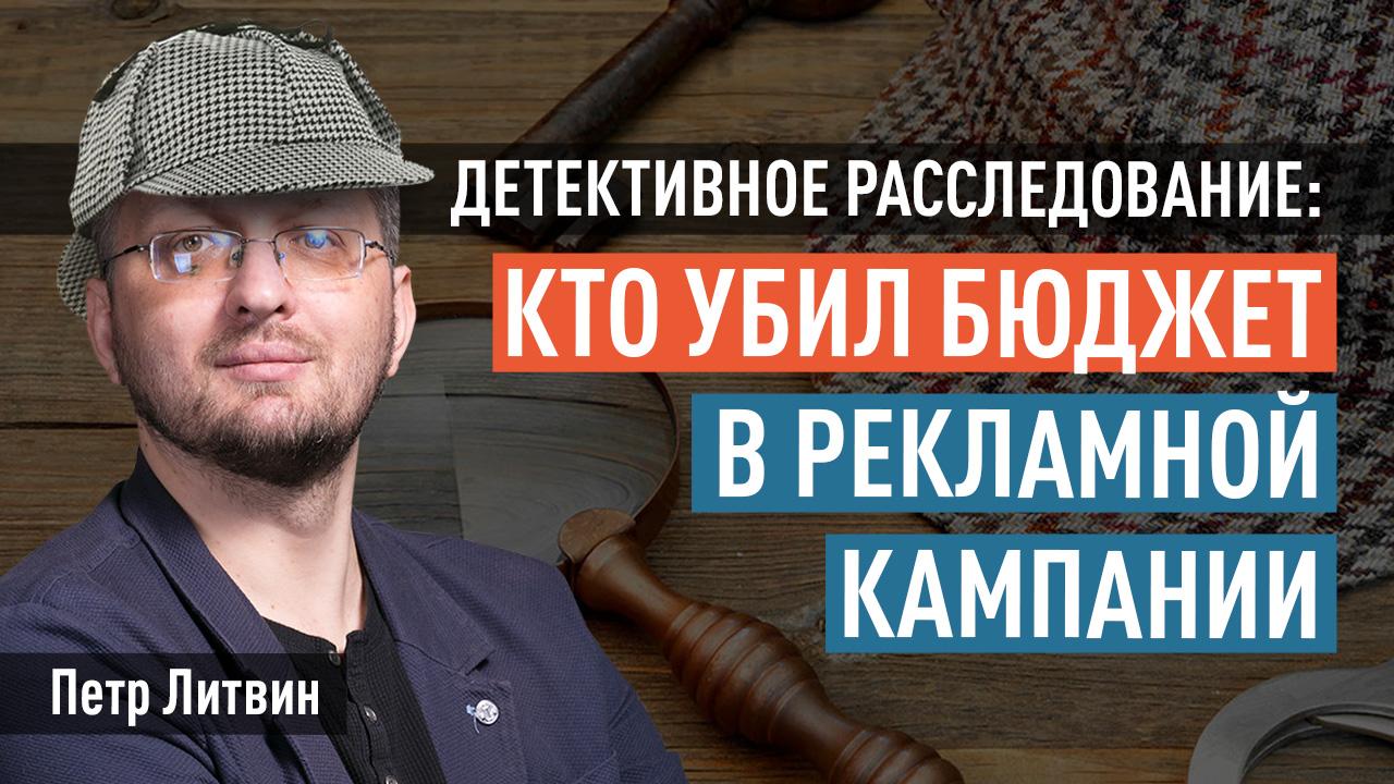 Детективное расследование: кто убил бюджет в рекламной кампании
