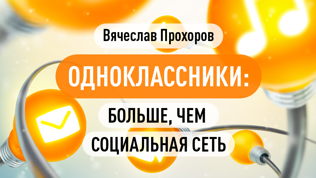 Одноклассники: больше, чем социальная сеть