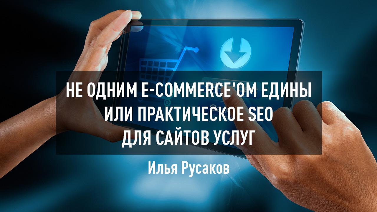 Не одним e-commerce'ом едины или практическое SEO для сайтов услуг