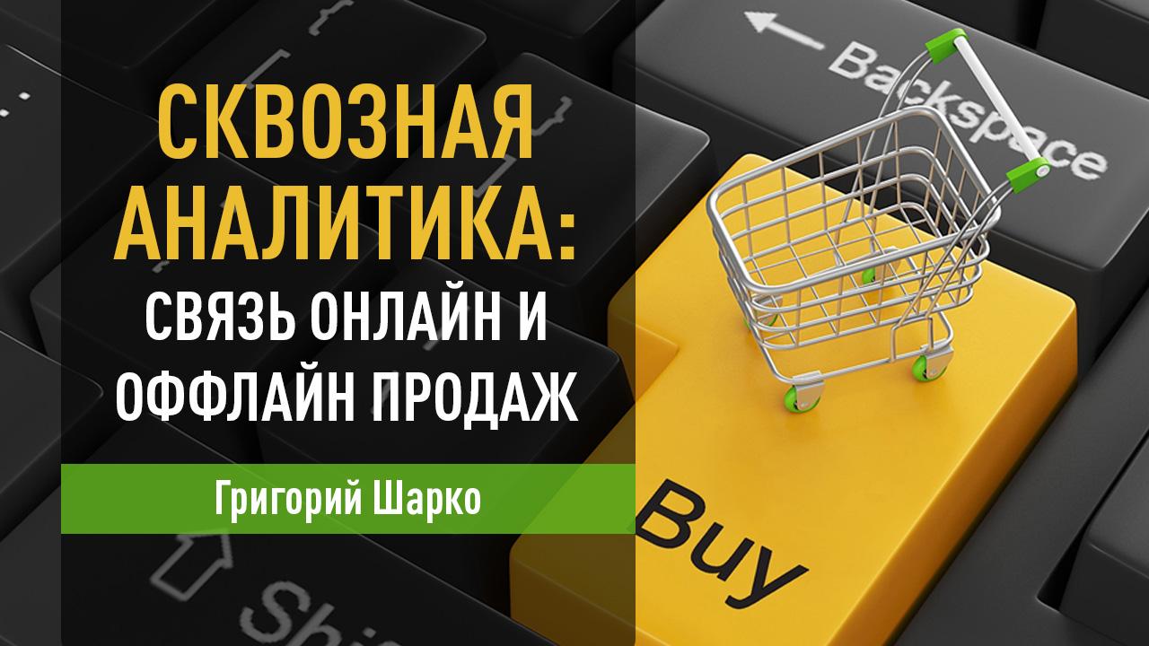 Сквозная аналитика: связь онлайн и оффлайн продаж