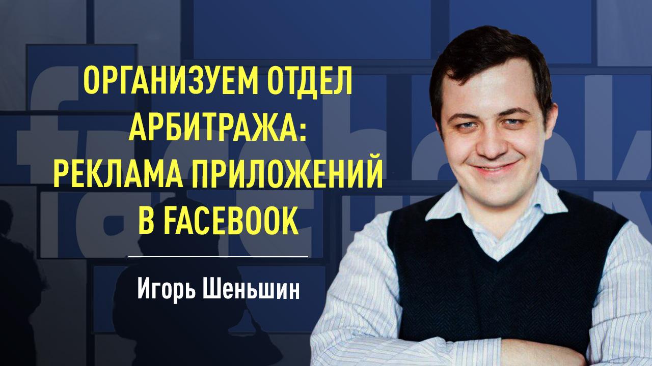 Организуем отдел арбитража: реклама приложений в Facebook